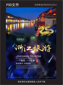 大气印象浙江旅游海报设计