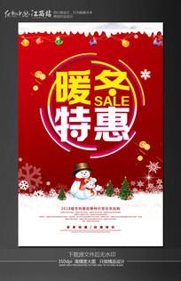 冬季上市特惠促销海报