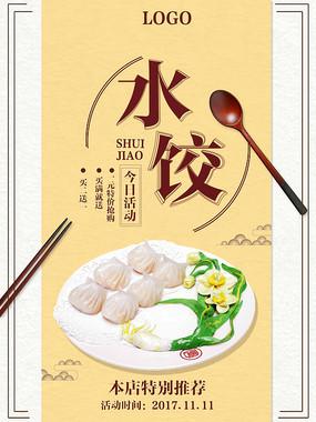 冬季新品水饺促销海报