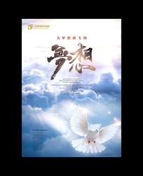 放飞梦想企业学校励志海报