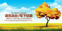 枫树大自然风景展板背景