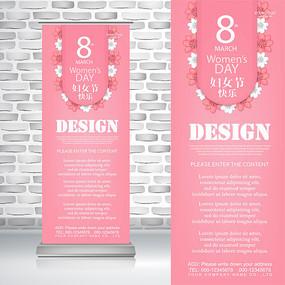 粉红花朵38妇女节易拉宝 AI