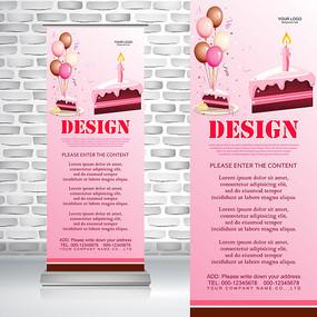 粉红色生日蛋糕店易拉宝 AI