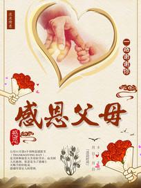 感恩节感恩父母宣传海报