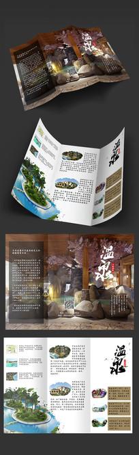 高档温泉商务折页