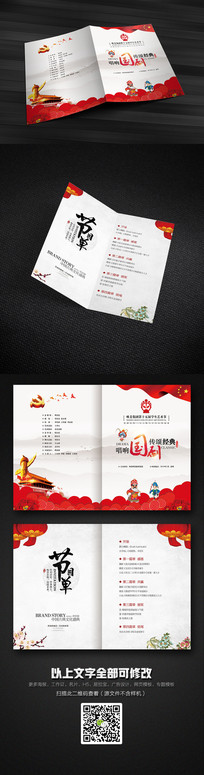 红色党建文化活动晚会节目单