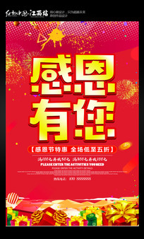 红色大气感恩节海报促销设计