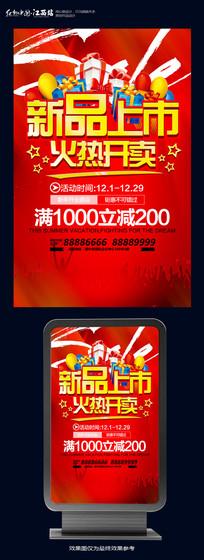 红色大气新品上市海报宣传设计
