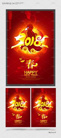 红色喜庆2018狗年宣传海报