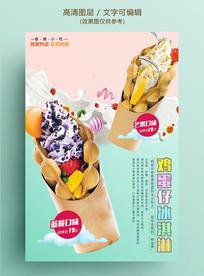 活力鸡蛋仔冰淇淋海报