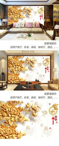 家和富贵木雕牡丹背景墙