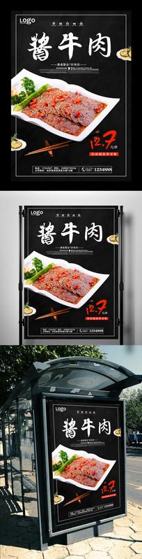 酱牛肉宣传促销美食海报