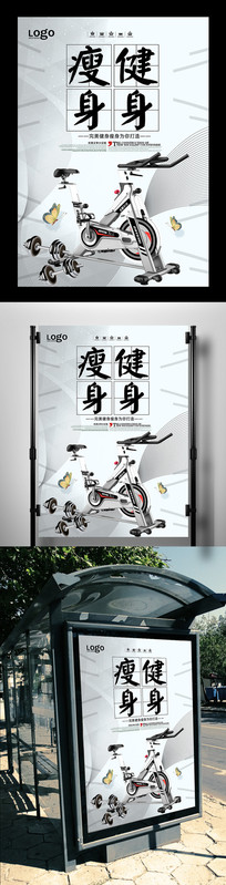 健身廋身运动海报设计