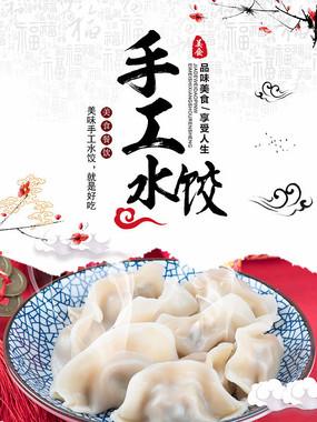 精美大气手工水饺海报