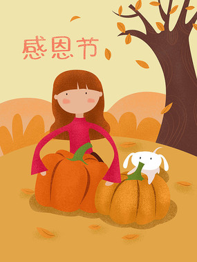 金黄色清新感恩节插画海报