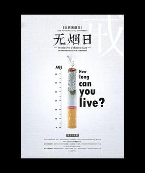 创意禁止吸烟公益海报图片