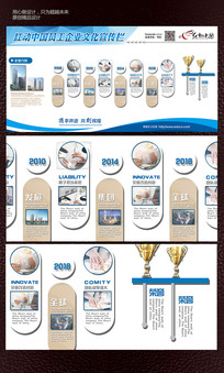 蓝色大气公司宣传栏设计