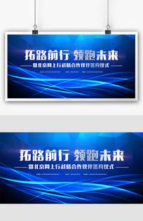 蓝色大气展望未来科技展板模板