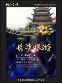 魅力长沙旅游宣传海报
