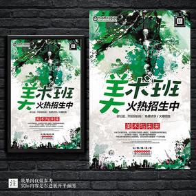 绿色喷墨水彩油画美术培训海报