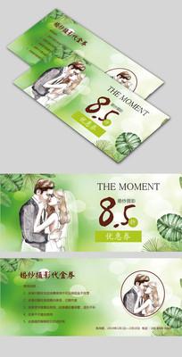 绿色清新婚纱摄影代金券优惠券