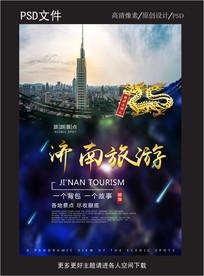 美丽泉城济南旅游海报宣传