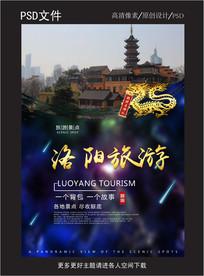 美丽印象洛阳旅游海报
