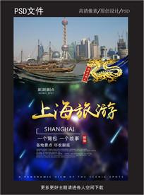 美丽印象上海旅游海报设计