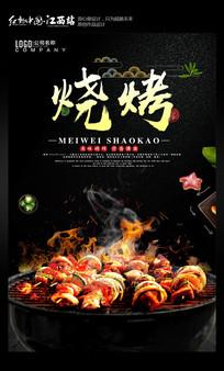美味烧烤美食宣传海报
