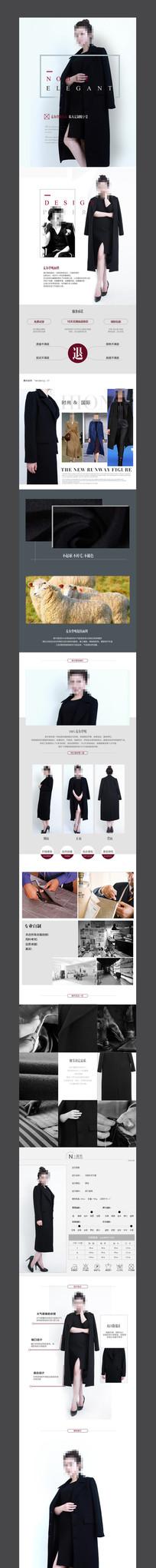 女装大衣淘宝详情页设计