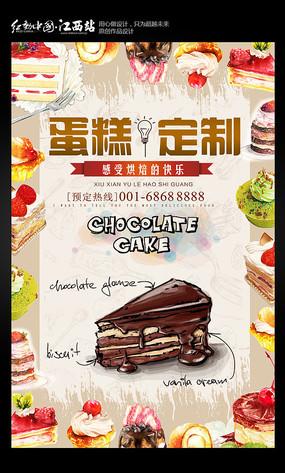 欧式订制生日蛋糕店矢量海报  手绘创意美味可口蛋糕店宣传海报 手绘