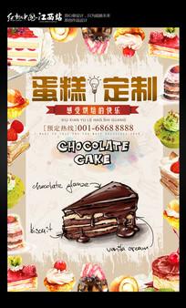 巧克力蛋糕定制海报