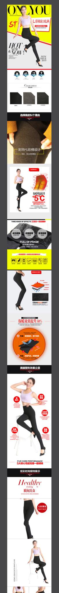 七彩棉打底裤宝贝详情页设计