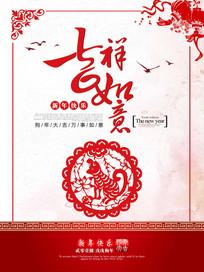 清新2018新年快乐狗年海报