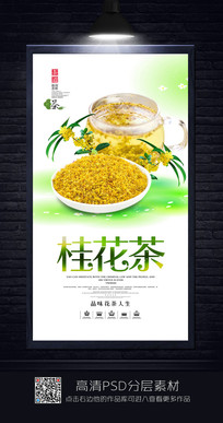 清新风桂花茶海报设计