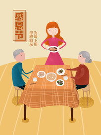清新感恩节原创插画海报
