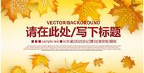 秋季枫叶大自然展板背景