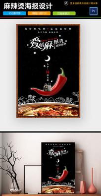 七夕节创意美食海报