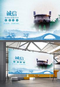 企业文化诚信海报