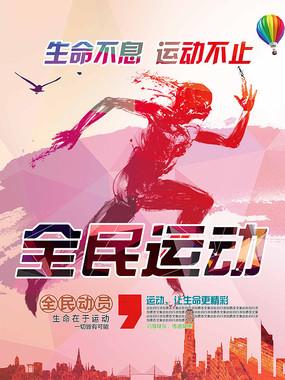 海报设计/宣传单/广告牌 海报设计 炫酷全民运动海报  全民运动会足球图片