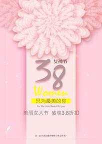 三八妇女节粉色38折海报
