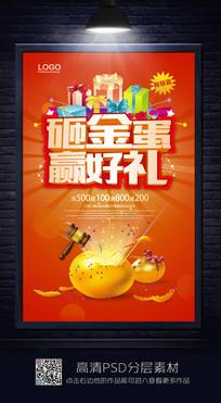 商场砸金蛋活动促销海报