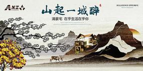 山间别墅宣传海报