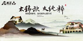 山阴别墅宣传海报