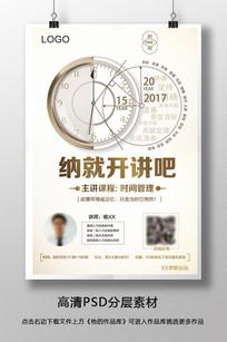 时间管理创意海报设计