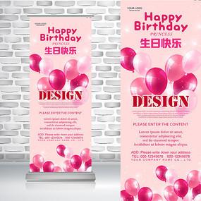 时尚粉红色气球生日快乐易拉宝 AI
