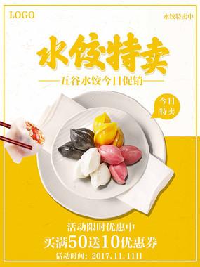 水饺特卖美食促销海报设计
