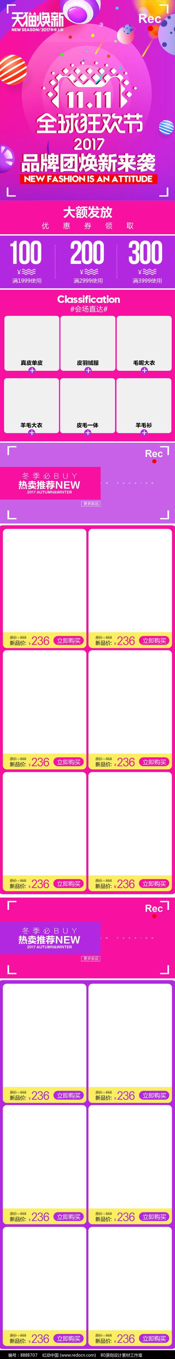淘宝双11来啦手机端首页模板图片