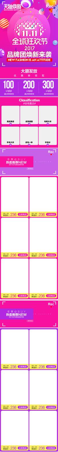 淘宝双11来啦手机端首页模板