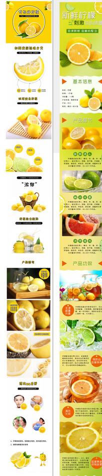 淘宝水果柠檬详情页